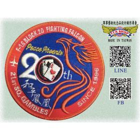 2016和平鳳凰計畫20周年紀念臂章-凸繡 (含氈)
